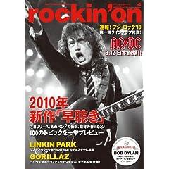rockin' on ( ロッキング・オン ) 2010年 04月号 [雑誌]