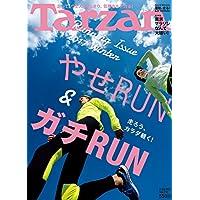 Tarzan 2017年2/23号 小さい表紙画像