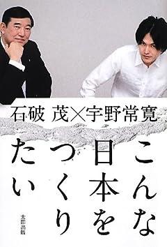 「石破茂の安倍晋三潰し」200日プラン