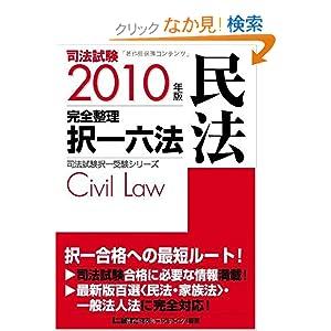 司法試験 完全整理択一六法民法