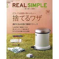 REAL SIMPLE JAPAN