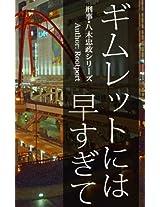 Gimlet ni wa Hayasugite keiji Yagi Tadamasa series
