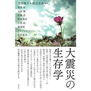 『大震災の生存学』