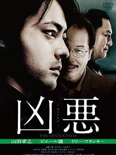 住んだらヤバい「危険エリア」番付 vol.01