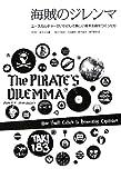 海賊のジレンマ  ──ユースカルチャーがいかにして新しい資本主義をつくったか
