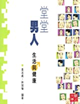 CUHK Series:Men's Health and Lifestyle (Chinese Edition)