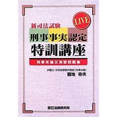 菊地幸夫 LIVE 刑事事実認定