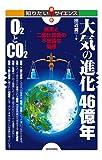 大気の進化46億年 O2とCO2 -酸素と二酸化炭素の不思議な関係- (知りたい!サイエンス)