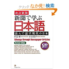 Nihongo through Newspaper Article (Revised Edition) [���V��] �V���Ŋw�ԓ�{��