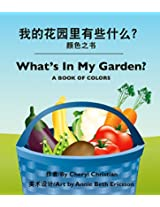 What's in My Garden?: A Book of Colors
