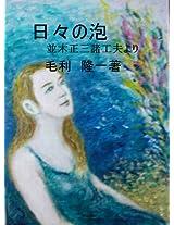 Hibinoawa---Namikishouza Kufuu no Kazukazu Yori