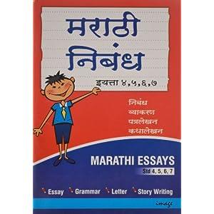 Marathi Nibandh for (Std. IV,V,VI,VII)