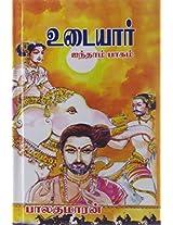 Udaiyar (History of Cholas - Part 5)