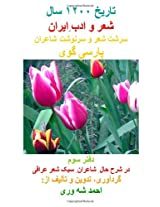 History of 1200 years of Iran Poetry and civility: Tarikh-I 1200 Saal  Sher wa Adab-i Iran: Volume 10 (3rd)