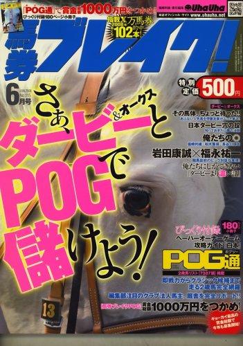「馬券ブレイク!」2008年6月号