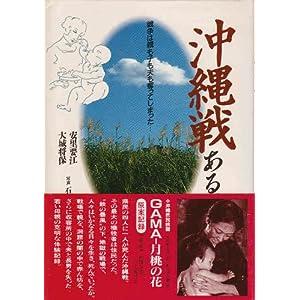 沖縄戦 ある母の記録―戦争は親も子も夫も奪ってしまった…