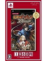Castlevania: The Dracula X Chronicles / Akumajou Dracula X Chronicle (Best Selection) [Japan Import]