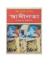 Swadhinata 1757/1857