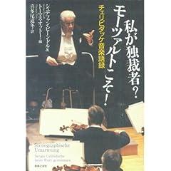 『私が独裁者?モーツァルトこそ!—チェリビダッケ音楽語録』のAmazonの商品頁を開く