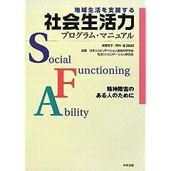 地域生活を支援する社会生活力プログラム・マニュアル