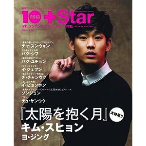 『ネオ・テンアジア・プラス・スター 日本版 VOL.1』