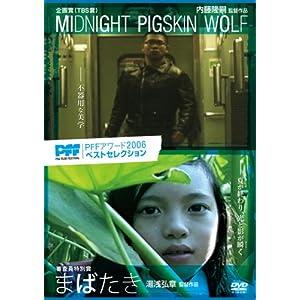 MIDNIGHT PIGSKIN WOLFの画像