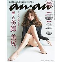 an・an 2017年5/10号 小さい表紙画像