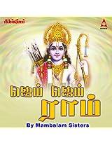 Jai Jai Ram: Mambalam Sisters