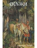 Fairy Tales (Skazki) (Russian Edition)