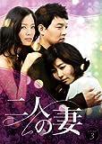 [DVD]二人の妻 DVD-BOX3