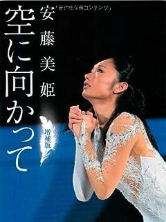 騒動のウラ側 安藤美姫 爆弾告白で青ざめた「5人の男」 vol.1