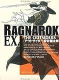 ラグナロクEX.?THE OUTSIDERS (角川スニーカー文庫) (文庫)