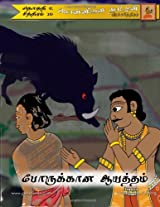 The Enemy Confronted (Tamil Edition): The Legend of Ponnivala [Tamil Series 2, Book 10]: Volume 23