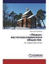 Lyud'e Vostochnoslavyanskogo Obshchestva