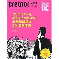 creator〈2010〉クリエイターをめざす人のための就職情報読本 [大型本]