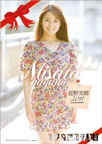 長野美郷 2011年 カレンダー