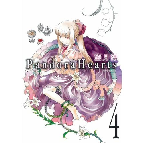 Pandora Hearts 4 (コミック)