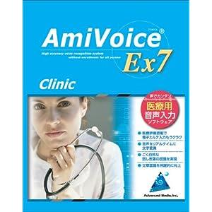 【クリックで詳細表示】AmiVoice Ex7 Clinic (一般診療向け)