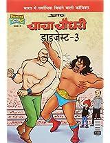 Chacha Chaudhary Digest -3 (Hindi)