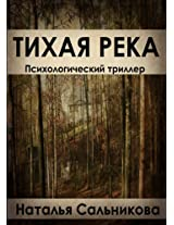 Reka (Russian Edition)