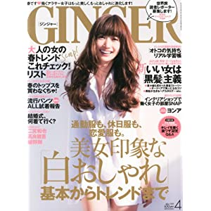 GINGER (ジンジャー) 2013年 04月号 [雑誌]