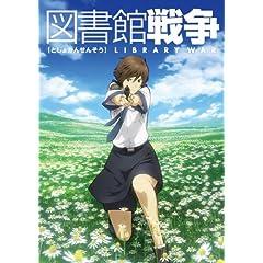 図書館戦争 【初回限定生産版】 第一巻
