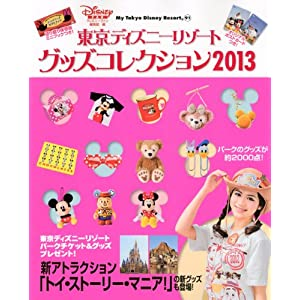 東京ディズニーリゾート グッズコレクション2013 (My Tokyo Disney Resort)