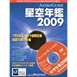 ASTROGUIDEN2009 (DVDt)(AXL[bN)AXgA[c