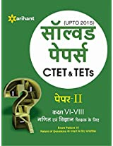 CTET & TETs Solved Papers Paper-2 Class VI-VIII Ganit Avam Vigyan Shikshak Ke Liye (Old Edition)
