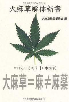 徹底検証「大麻は他の薬物より安全」は本当か?