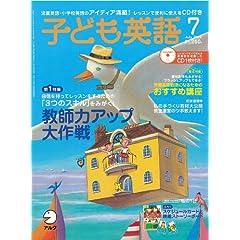 子ども英語 2009年 07月号 [雑誌]