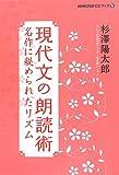 NHK出版CDブック 現代文の朗読術 名作に秘められたリズム