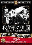我が家の楽園 フランク・キャプラ DVD 1938年