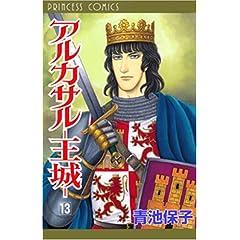 アルカサル 13―王城 (13) (プリンセスコミックス)